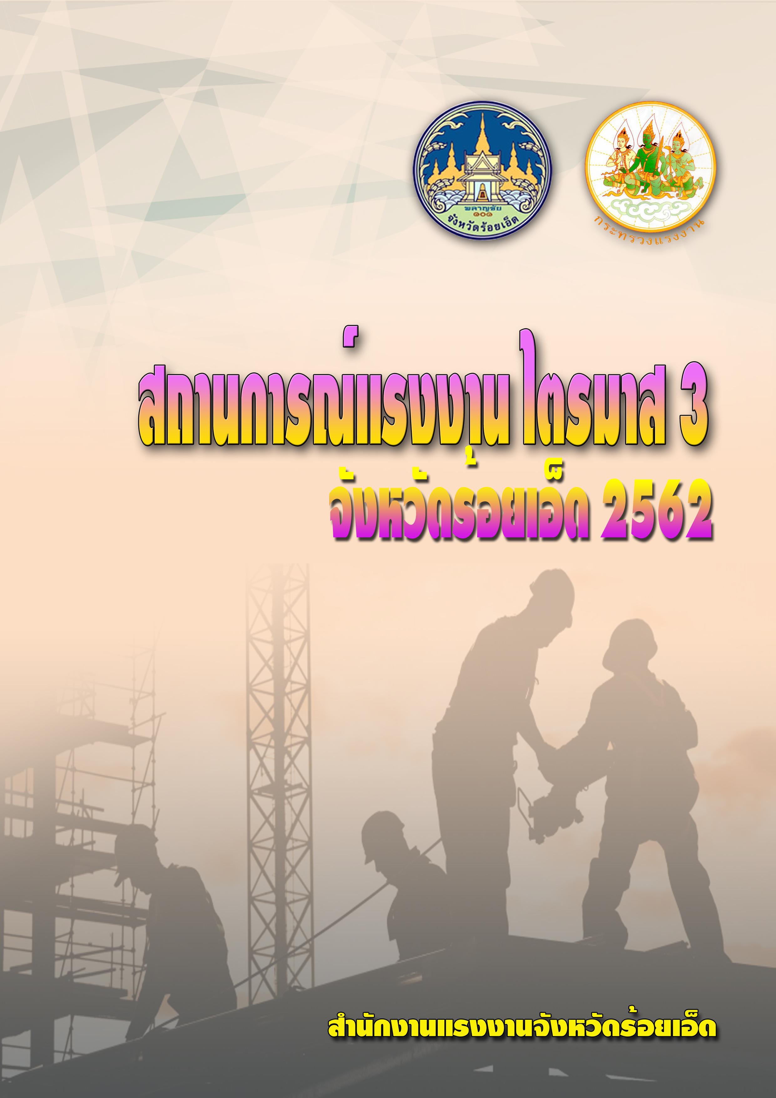 รายงานสถานการณ์แรงงานจังหวัดร้อยเอ็ด ไตรมาส 3 ปี 2562 (กรกฎาคม-กันยายน)