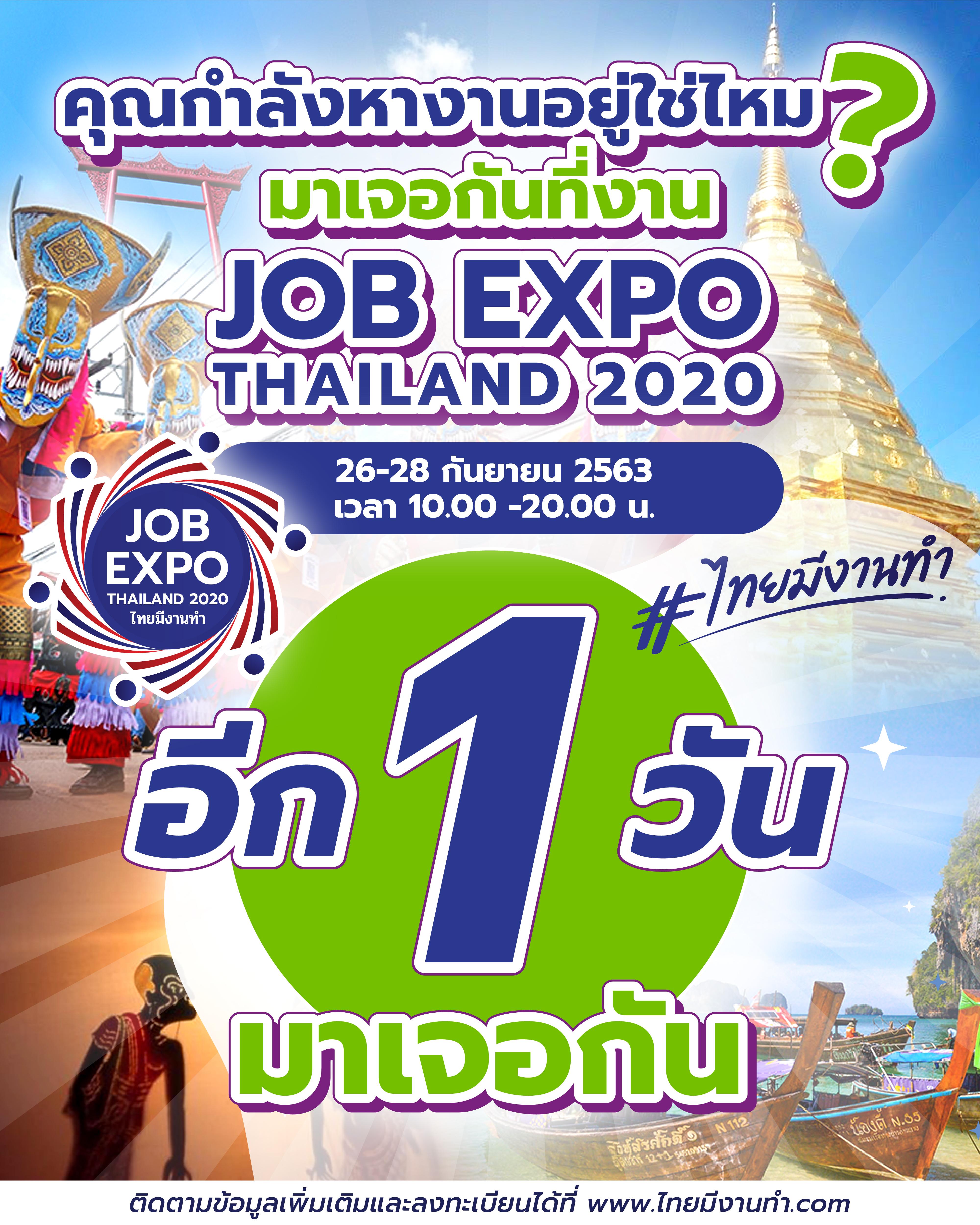 """กำลังหางานอยู่ใช่ไหม !!! อีก 1 วันเท่านั้น พบกับพวกเรากระทรวงแรงงานที่งานนี้ตั้งใจจัดให้ท่านพบกับ """"ตำแหน่งงานกว่า 1 ล้านอัตราทั่วประเทศ ทุกสาขา ทุกอาชีพ"""" จบในที่เดียว ที่งาน Job Expo Thailand 2020 ที่ไบเทค บางนา ฮอลล์ 98-99 วันที่ 26-28 ก.ย. 63 นี้ เวลา 10.00-20.00 น."""
