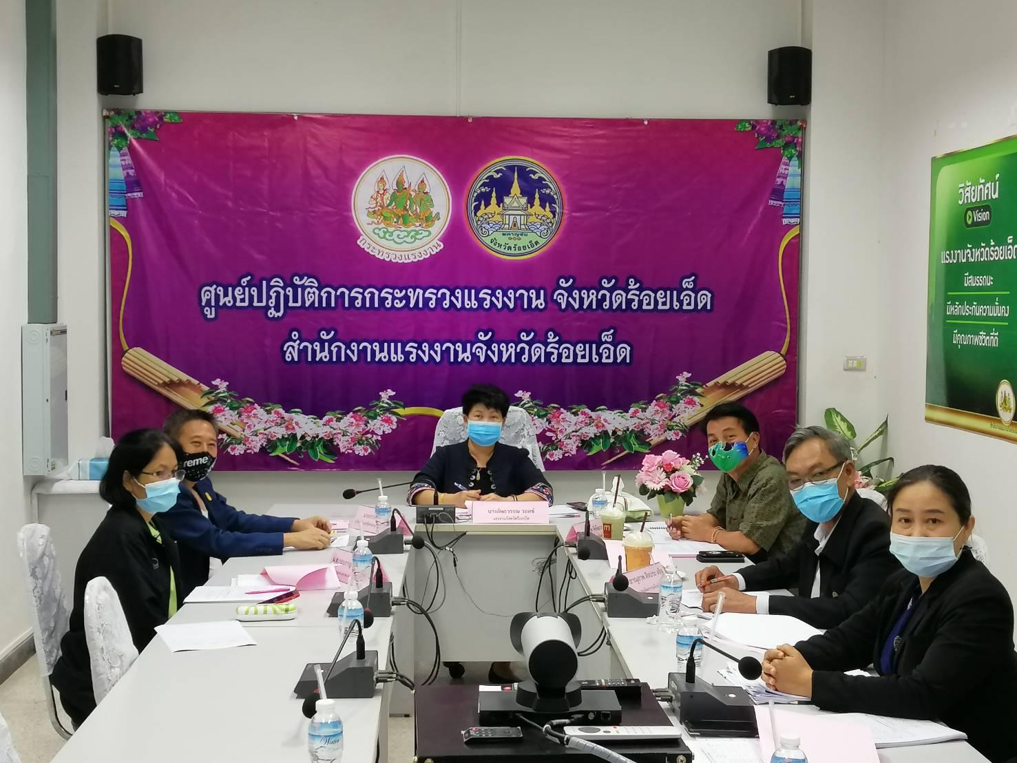 สำนักงานแรงงานจังหวัดร้อยเอ็ด จัดประชุมเพื่อจัดเตรียมข้อมูลด้านแรงงาน การขับเคลื่อนไทยไปด้วยกัน จังหวัดร้อยเอ็ด และการประชุมหัวหน้าส่วนราชการสังกัดกระทรวงแรงงาน ประจำปีงบประมาณ พ.ศ. 2564