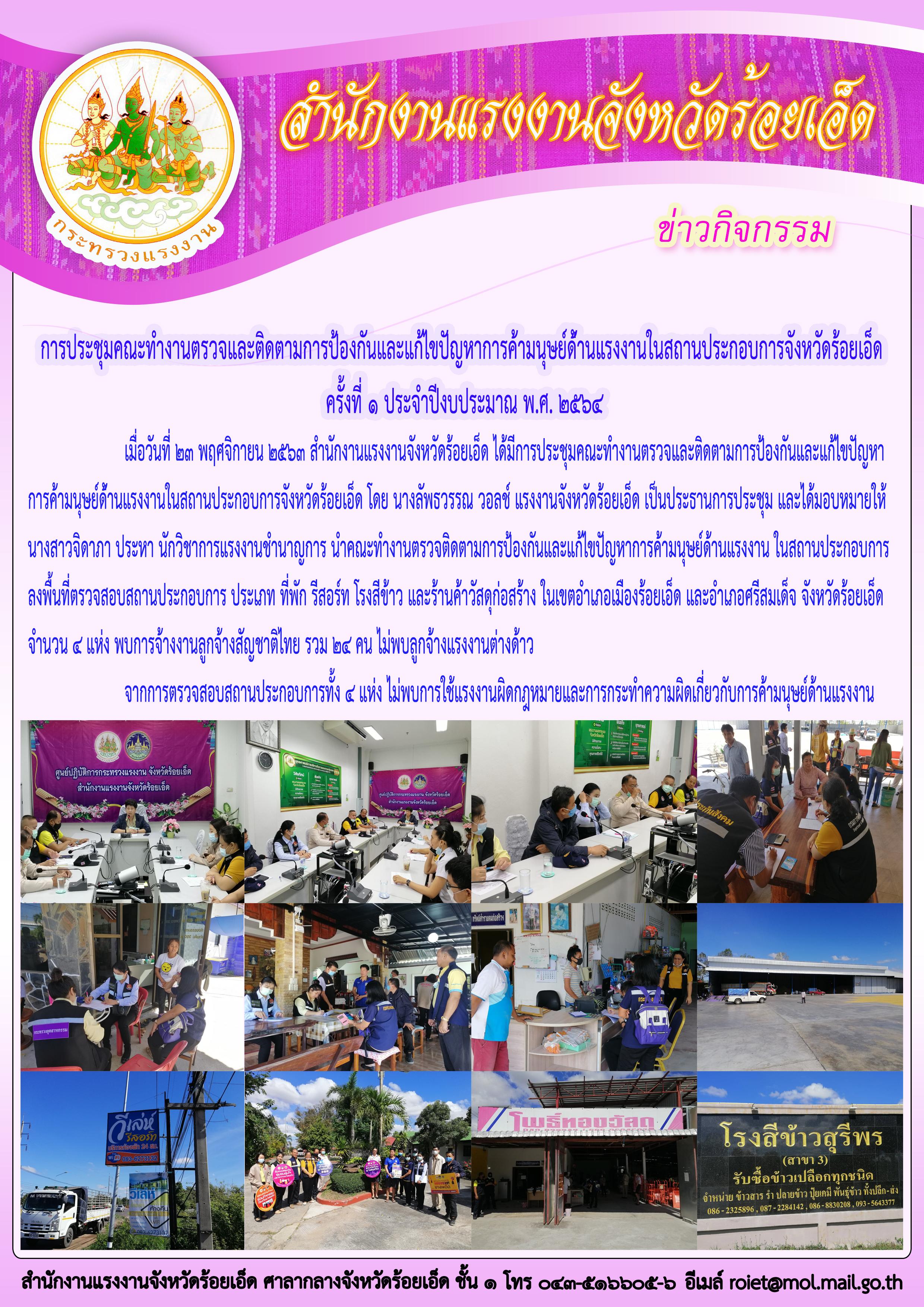 การประชุมและออกตรวจติดตามการป้องกันและแก้ไขปัญหาการค้ามนุษย์ด้านแรงงานในสถานประกอบการ ครั้งที่ 1/2564