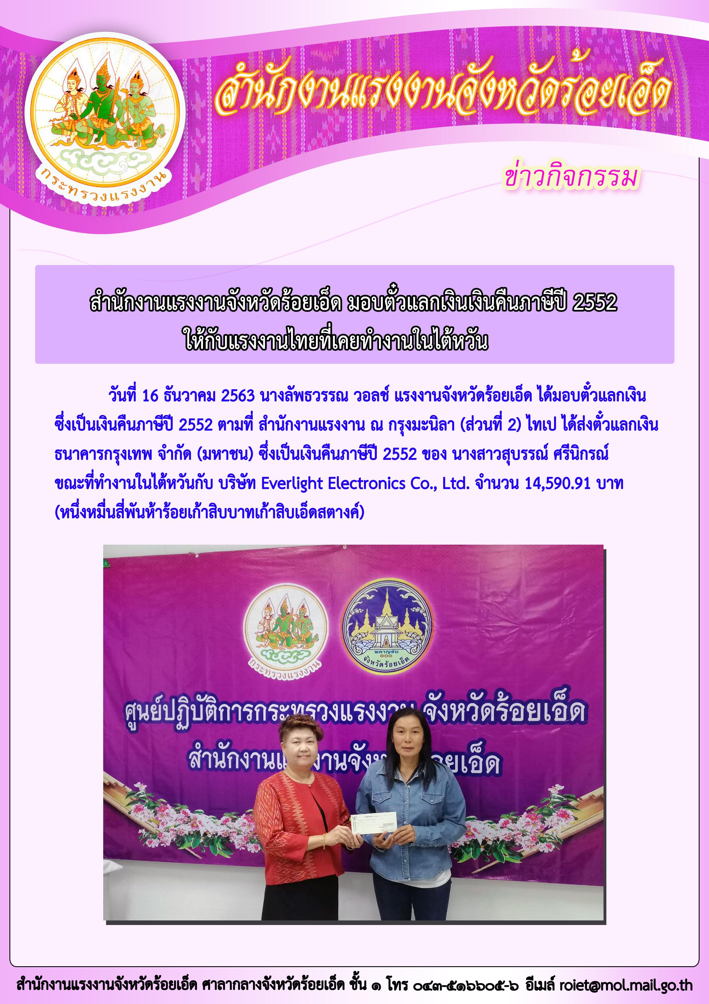 สำนักงานแรงงานจังหวัดร้อยเอ็ด มอบตั๋วแลกเงินคืนภาษีปี 2552 ให้กับแรงงานไทยที่เคยทำงานในไต้หวัน
