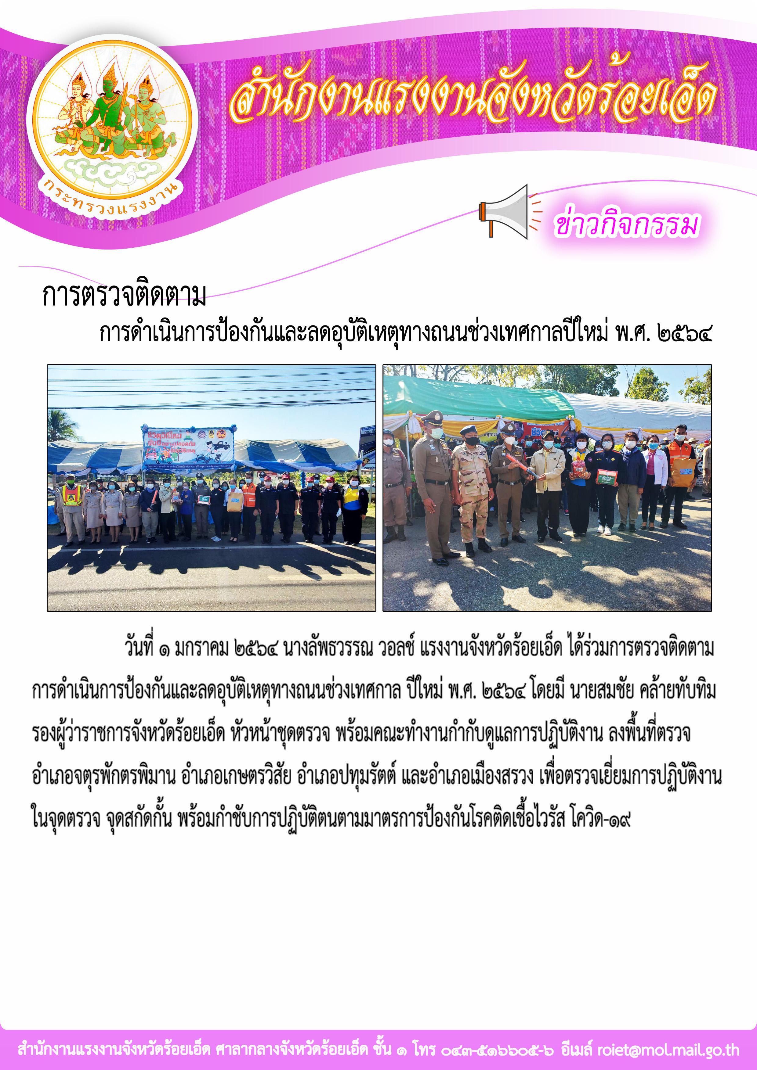 แรงงานจังหวัดร้อยเอ็ด (นางลัพธวรรณ วอลช์) ร่วมการตรวจติดตามการดำเนินการป้องกันและลดอุบัติเหตุทางถนนช่วงเทศกาลปีใหม่ 2564